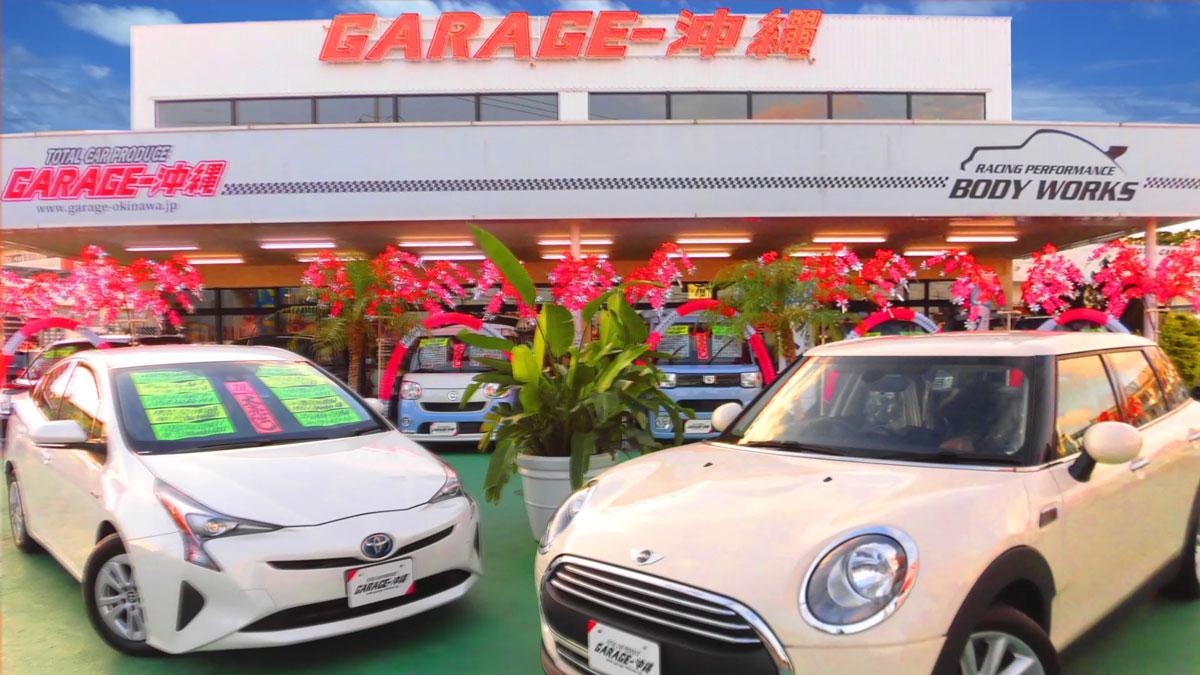 ガレージ沖縄