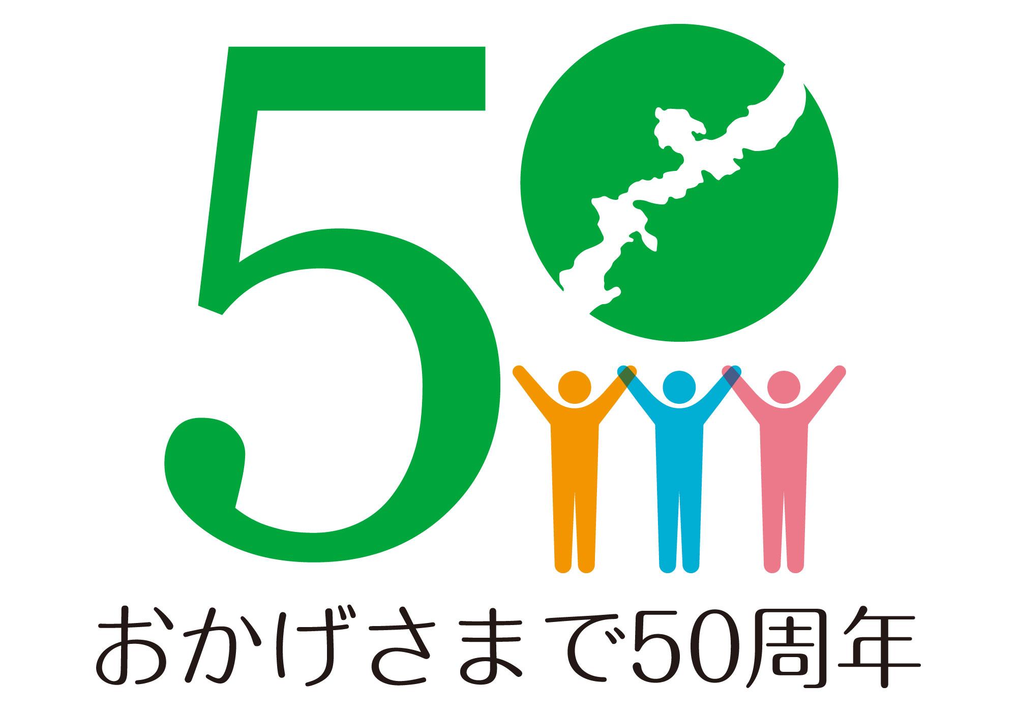 株式会社 琉球光和(50周年ロゴ)