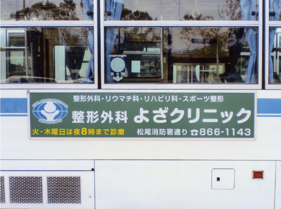 バス横外側看板