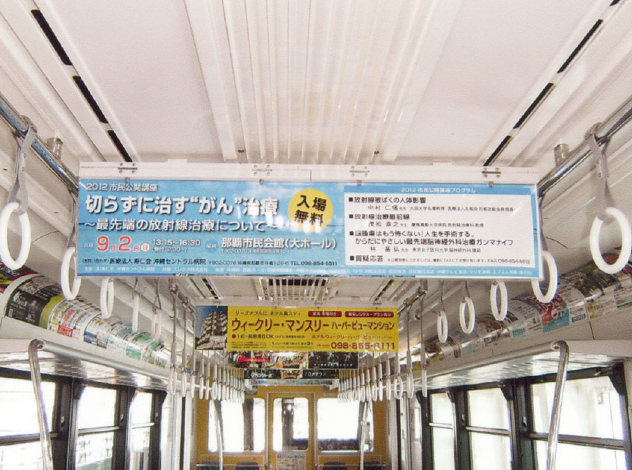 モノレール中吊り広告