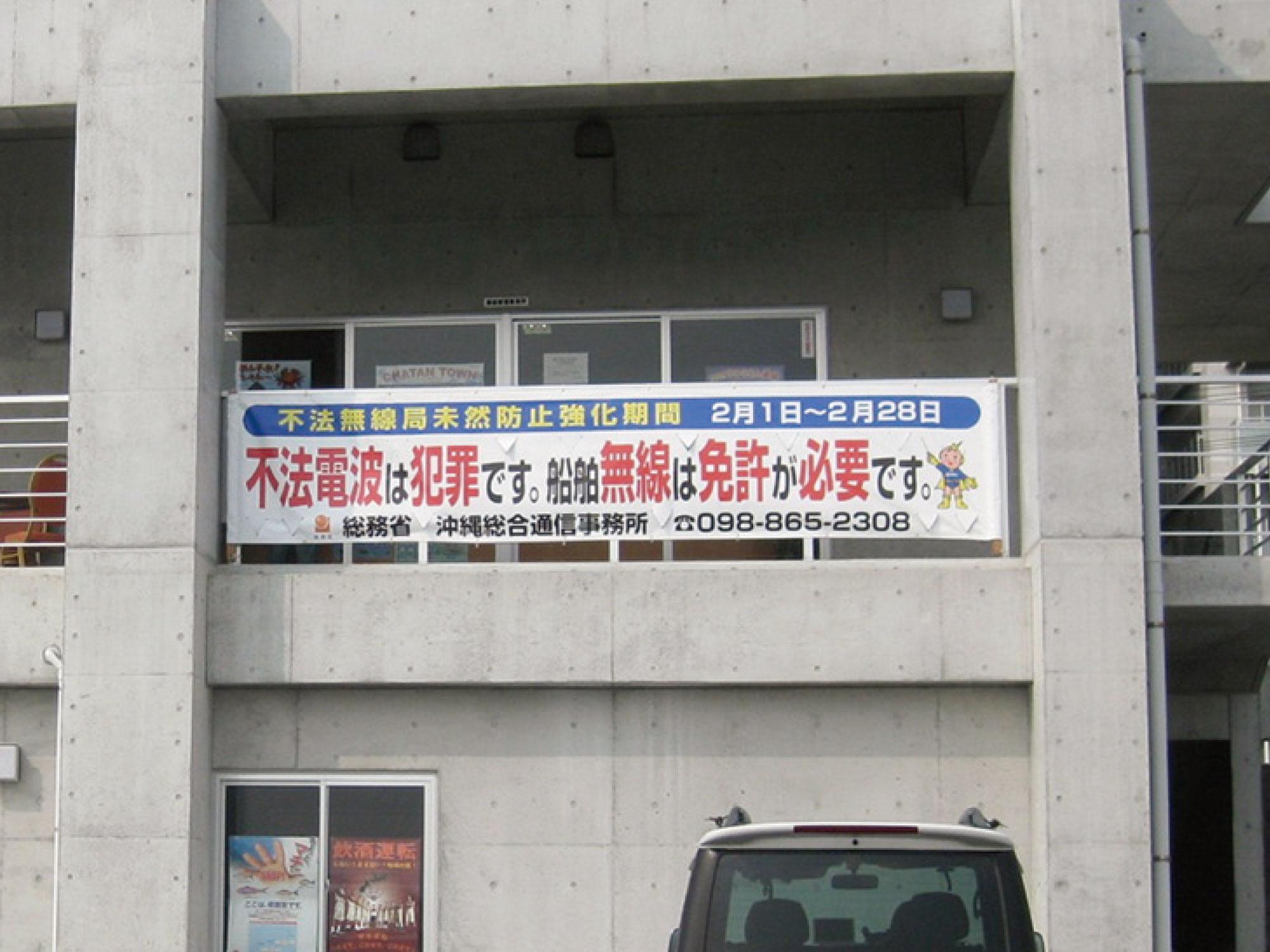 総務省・沖縄総合通信事務所