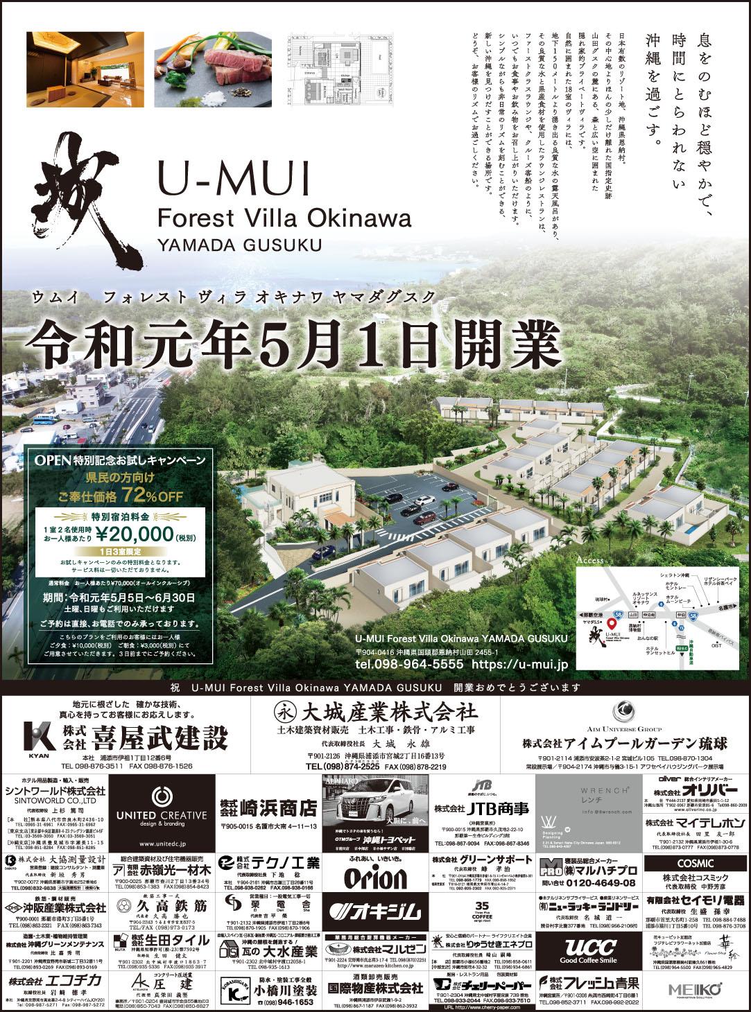 U-MUI Forest Villa Okinawa YAMADA GUSUKU-15段